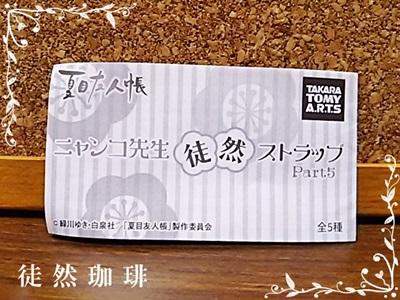 ニャンコ先生 夏目友人帳
