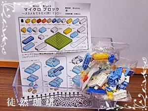セリア マイクロブロック