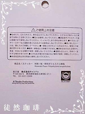 キャンドゥ 手塚 シール